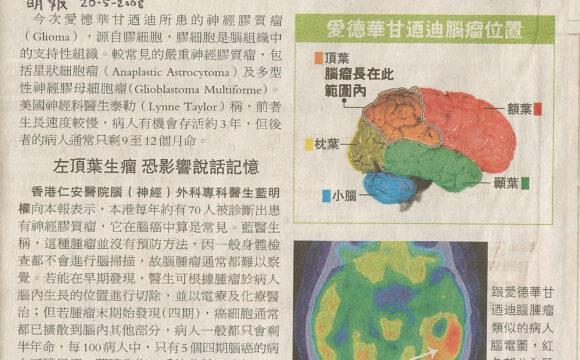 神經膠質瘤 一般體檢難發現